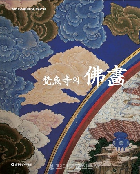 범어사 성보박물관은 박물관 신축을 기념하며 소장유물도록 집 제 3권 '범어사의 불화(梵魚寺의 佛畵)'를 발간했다.