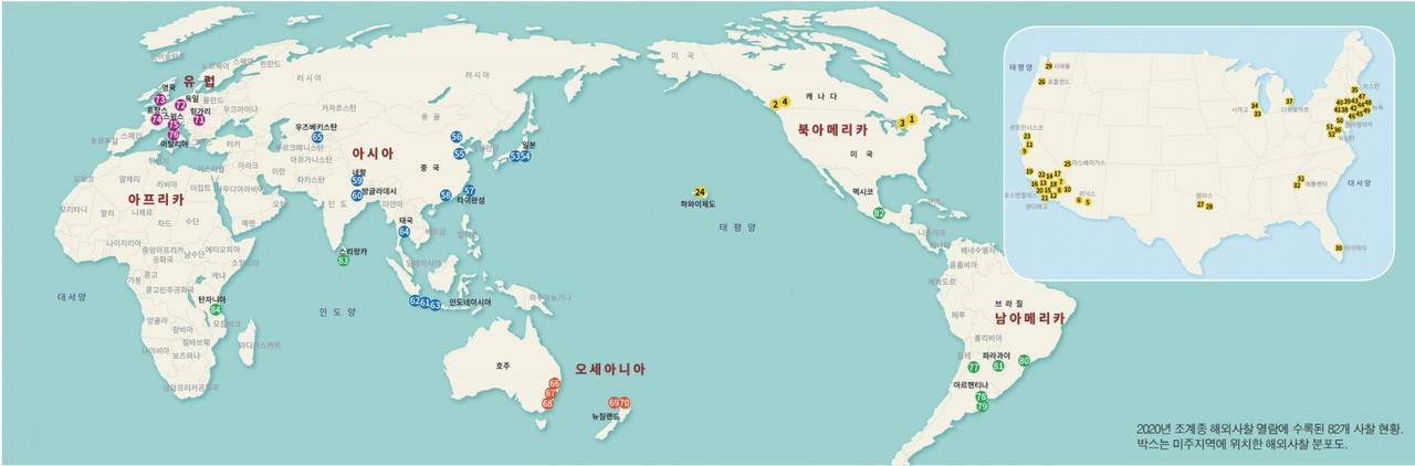 2020년 조계종 해외사찰 열람에 수록된 82개 사찰 현황. 박스는 미주지역에 위치한 해외사찰 분포도. 사진제공 조계종