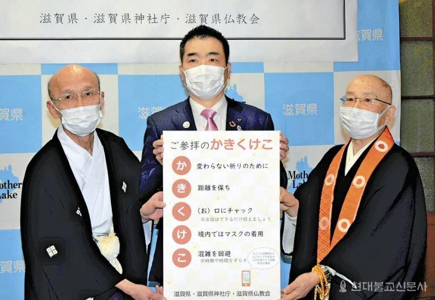 정월 참배전통인 하츠모데를 앞두고 규칙을 발표하는 일본 불교계 인사들.