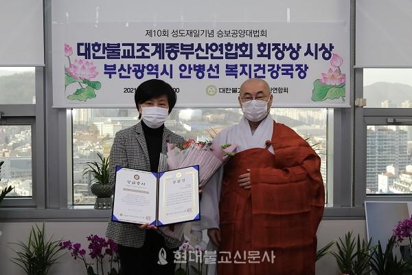 조계종부산연합회 회장상을  수상한 안병선 부산시 복지건강국장