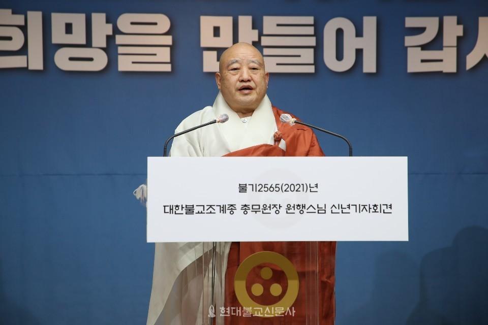조계종 총무원장 원행 스님이 1월 19일 신년기자회견을 진행했다. 조계종 홍보국 제공