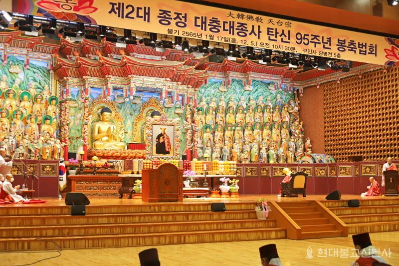 천태종은 1월 17일 단양 구인사 광명전서 '2대 종정 대충대종사 탄신 95주년 봉축법요식'을 봉행했다.