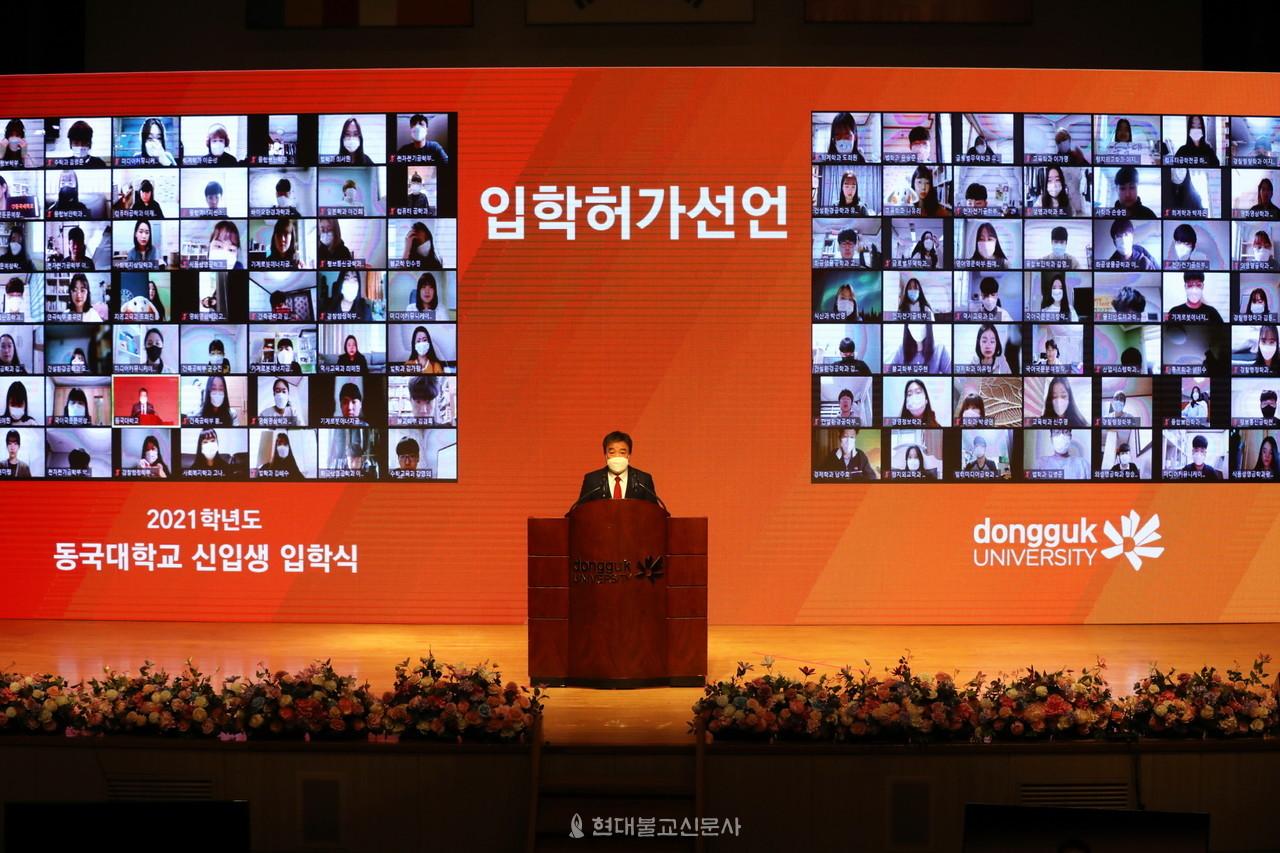 동국대는 2월 22일 줌과 유튜브를 이용해 온라인 입학식을 개최했다. 교내 중강당에서 진행된 입학식에서 윤성이 총장이 입학허가선언을 하고 있다.