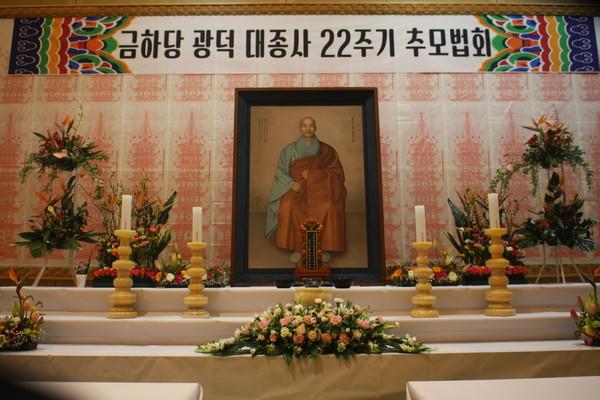 광덕 스님 추모 22주기법회 진영