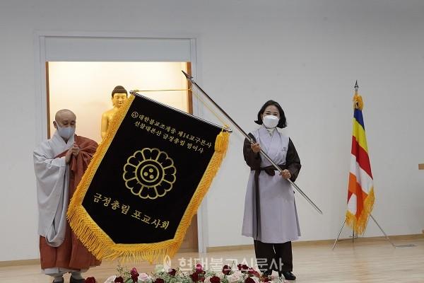 금정총림 범어사는 3월 28일 선문화 교육관 대강당에서 '금정총림 포교사회 발대식'을 진행했다.