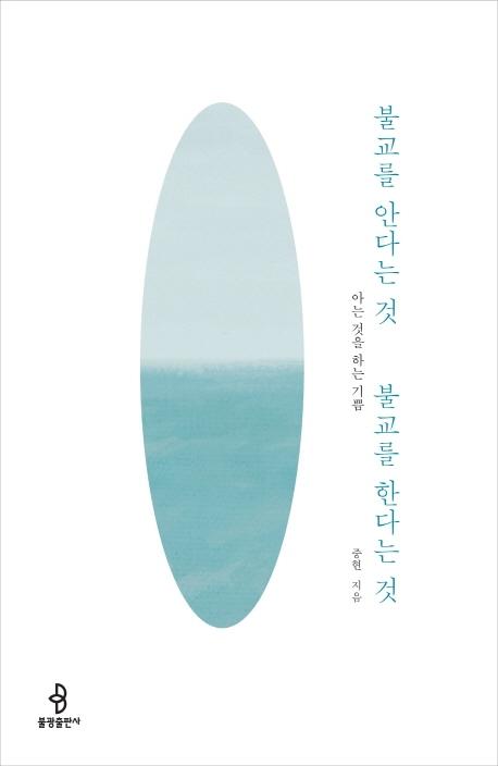 중현 스님 지음/불광 펴냄/1만 8천원