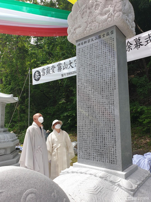 부도비를 살펴보고 있는 정휴 스님(사진왼쪽)과 우송 스님.
